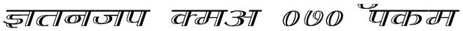 Kruti Dev 070 Wide Font