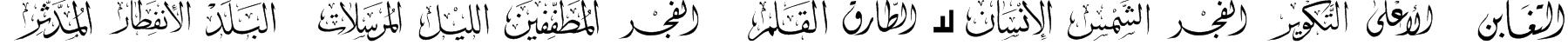 Mcs Swer Al_Quran 3 Font