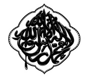 In The Name Of Allah, The Benificent, The Merciful